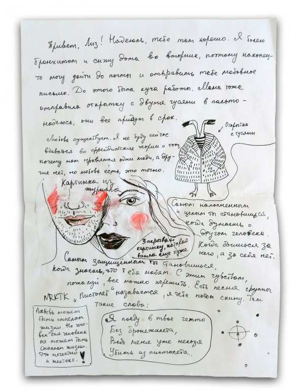 Marina Stepanova2 copy